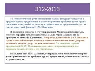 312-2013 «В монологической речи законченная мысль иногда не умещается в пред