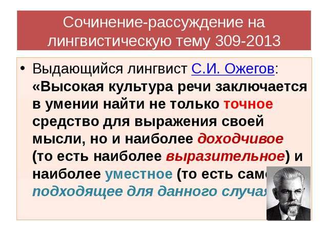 Выдающийся лингвист С.И. Ожегов: «Высокая культура речи заключается в умении...