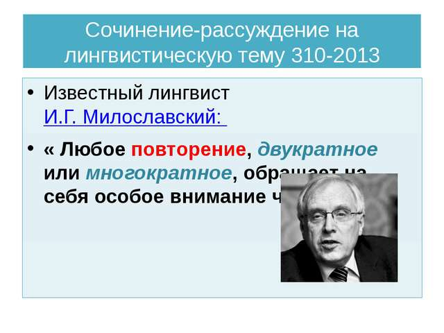 Сочинение-рассуждение на лингвистическую тему 310-2013 Известный лингвист И.Г...