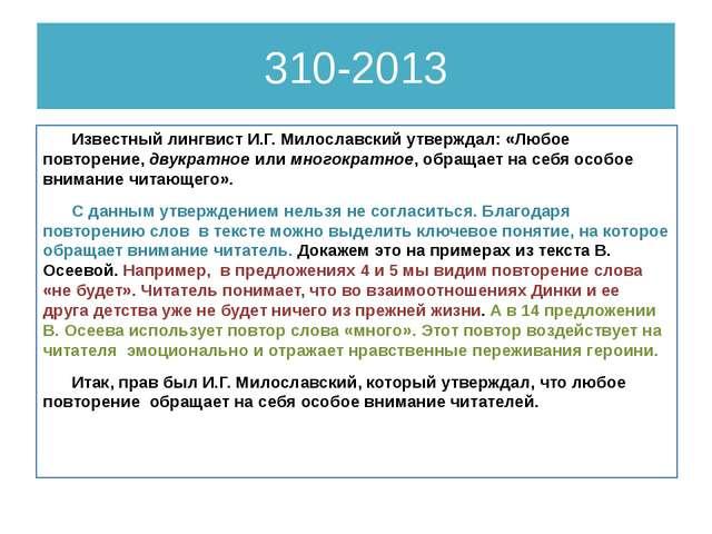 310-2013 Известный лингвист И.Г. Милославский утверждал: «Любое повторение,...