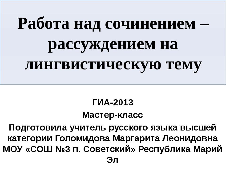 Работа над сочинением –рассуждением на лингвистическую тему ГИА-2013 Мастер-к...