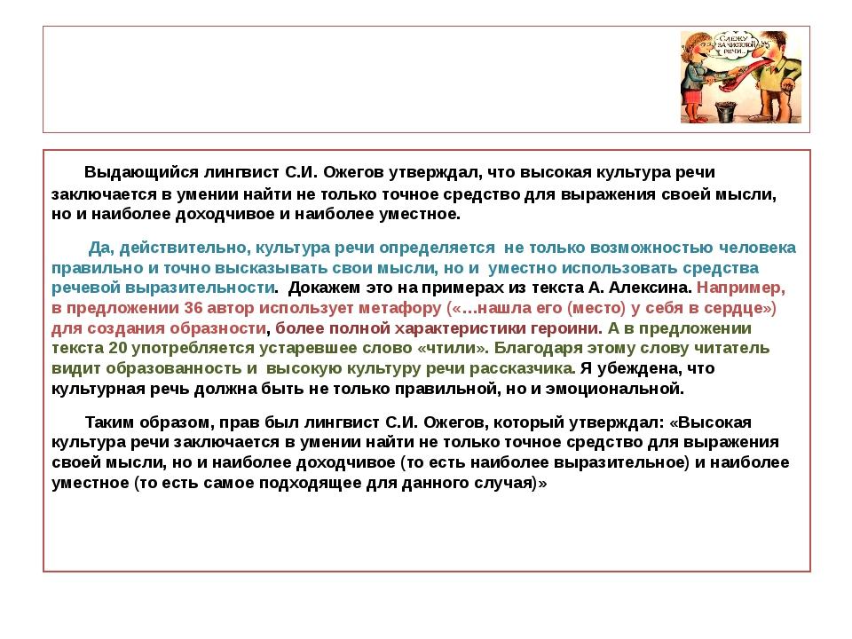 309-2013 Выдающийся лингвист С.И. Ожегов утверждал, что высокая культура реч...