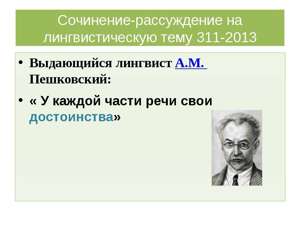 Сочинение-рассуждение на лингвистическую тему 311-2013 Выдающийся лингвист А....
