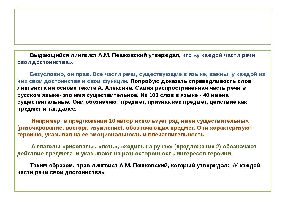 311-2013 Выдающийся лингвист А.М. Пешковский утверждал, что «у каждой части...
