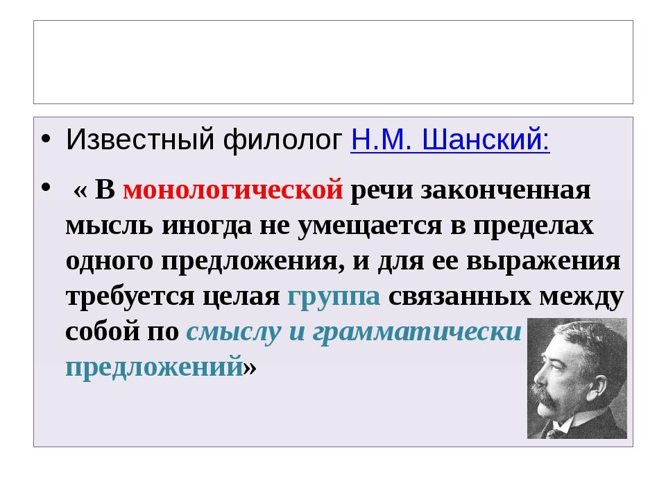 Сочинение-рассуждение на лингвистическую тему 312-2013 Известный филолог Н.М....