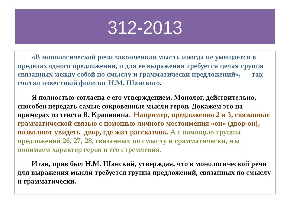 312-2013 «В монологической речи законченная мысль иногда не умещается в пред...