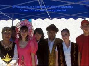 В Казахстане проживают представители более 130 наций и народностей