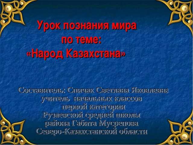 Урок познания мира по теме: «Народ Казахстана»