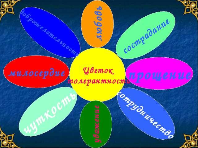 Цветок толерантности сострадание милосердие сотрудничество доброжелательность...