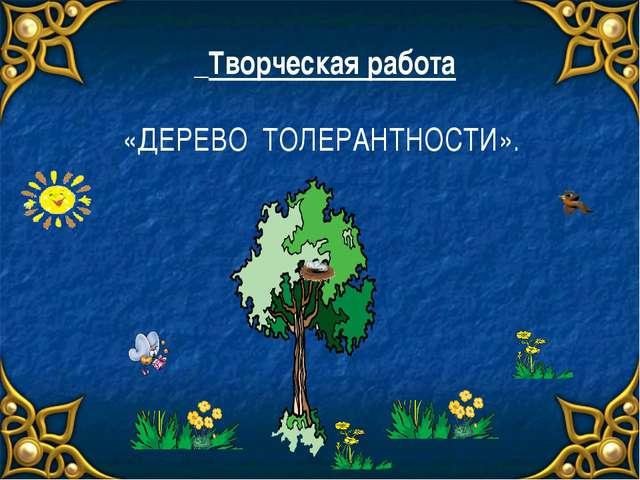 Творческая работа «ДЕРЕВО ТОЛЕРАНТНОСТИ».