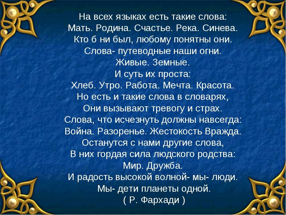 На всех языках есть такие слова: Мать. Родина. Счастье. Река. Синева. Кто...
