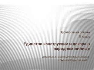 Единство конструкции и декора в народном жилище Иванова Н.А. Учитель ИЗО МБОУ