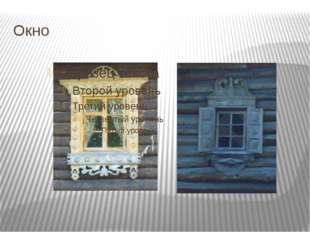 Окно Как называется часть окна, которая используется для защиты дома. Ее закр