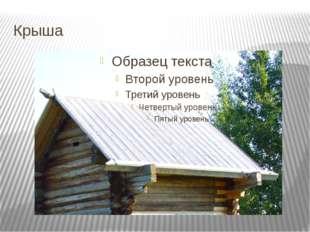 Крыша Как называется покрытие крыши (тесовая кровля) Как называется желоб для
