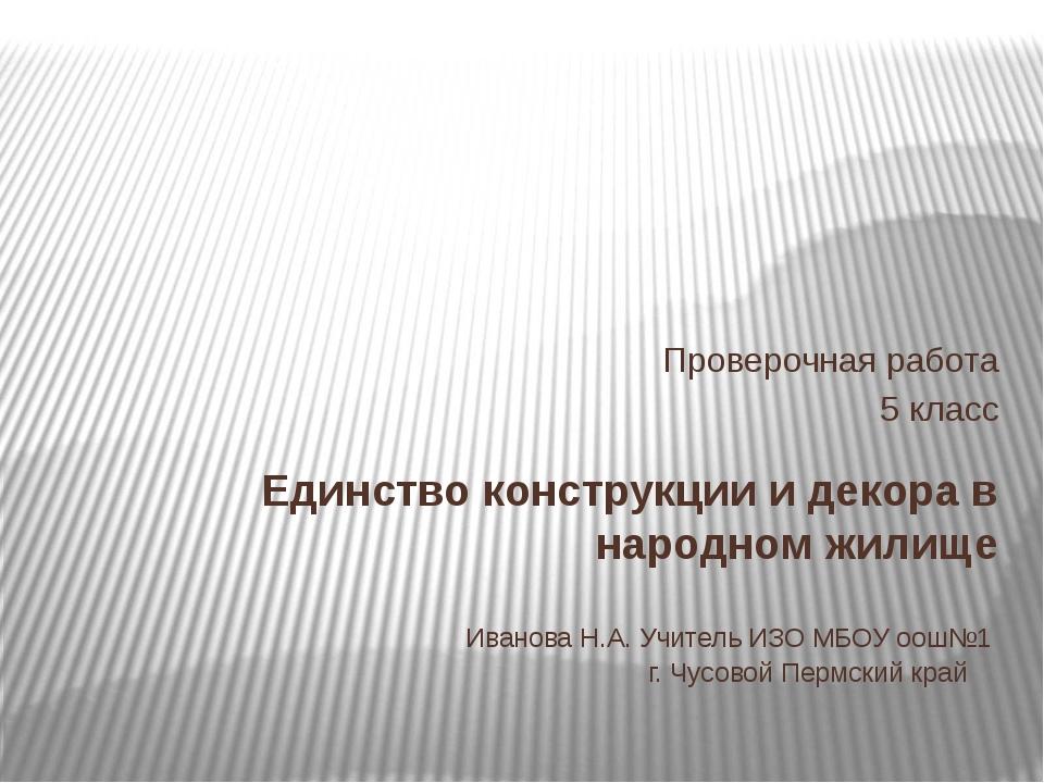 Единство конструкции и декора в народном жилище Иванова Н.А. Учитель ИЗО МБОУ...