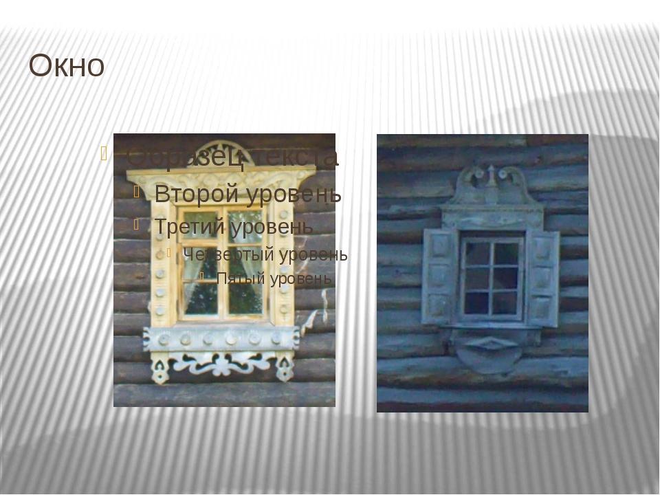 Окно Как называется часть окна, которая используется для защиты дома. Ее закр...
