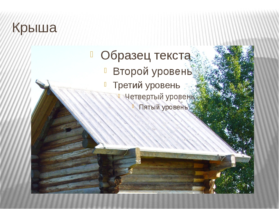 Крыша Как называется покрытие крыши (тесовая кровля) Как называется желоб для...