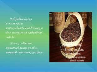 Кедровые орехи используют непосредственно в пищу и для получения кедрового м