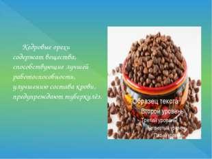 Кедровые орехи содержат вещества, способствующие лучшей работоспособности, у