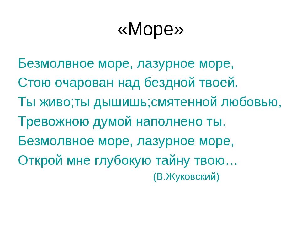 «Море» Безмолвное море, лазурное море, Стою очарован над бездной твоей. Ты жи...