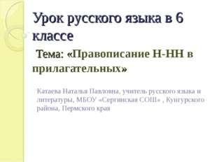 Урок русского языка в 6 классе Тема: «Правописание Н-НН в прилагательных» Кат