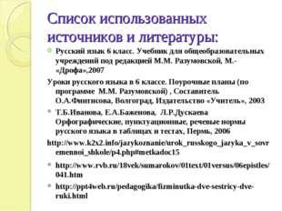 Список использованных источников и литературы: Русский язык 6 класс. Учебник