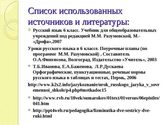 Список использованных источников и литературы: Русский язык 6 класс. Учебник...