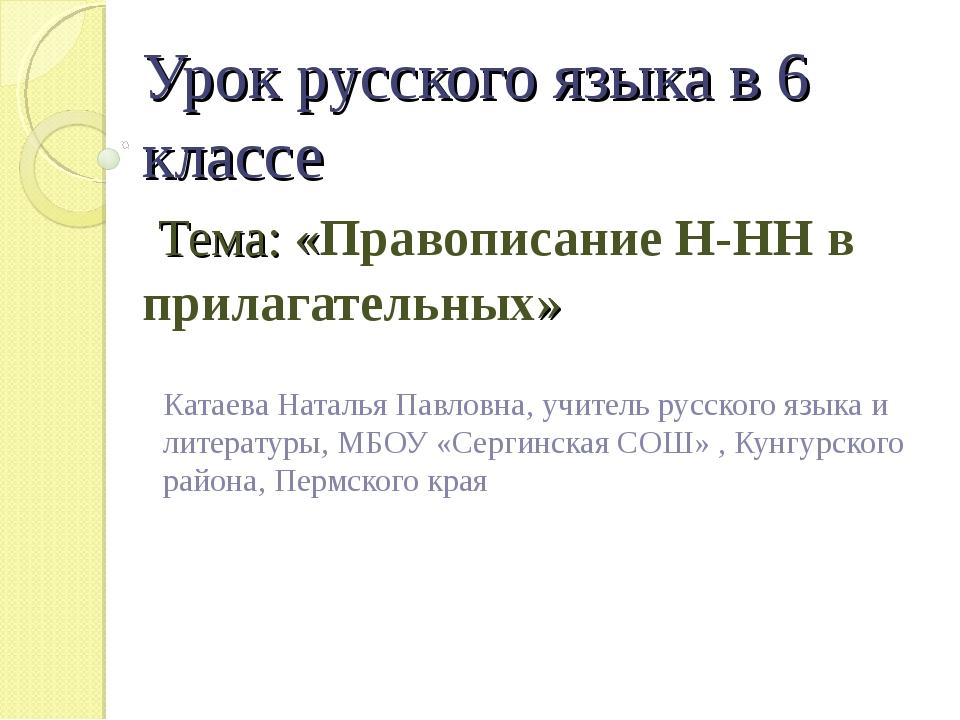 Урок русского языка в 6 классе Тема: «Правописание Н-НН в прилагательных» Кат...