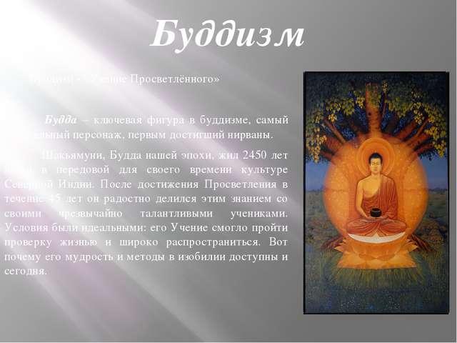 Буддизм Буддизм - «Учение Просветлённого» Будда – ключевая фигура в буддизме,...