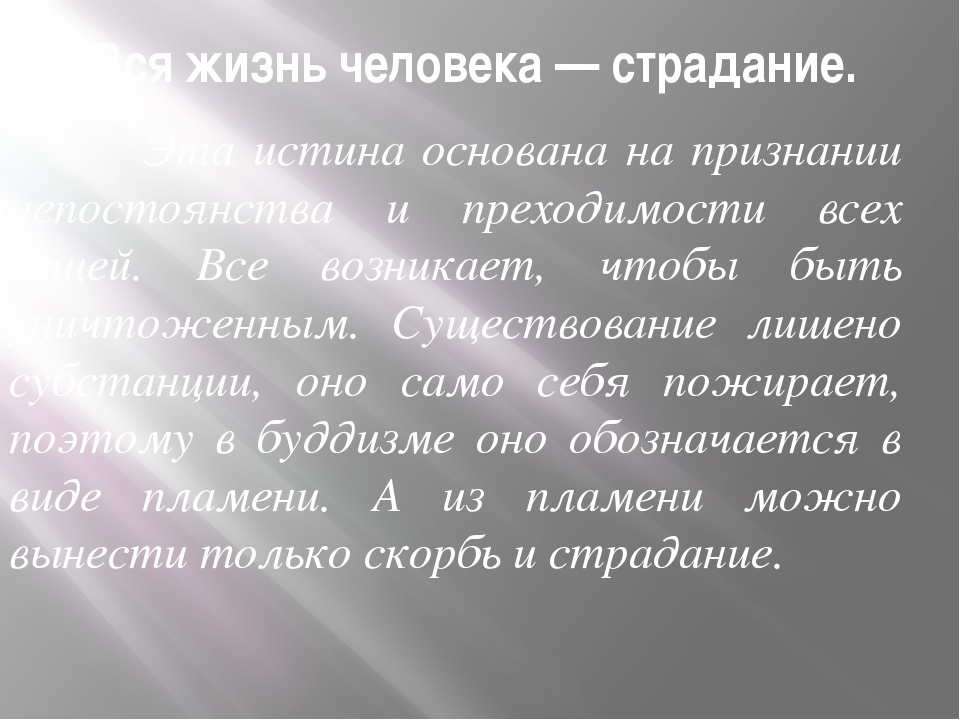 Вся жизнь человека — страдание. Эта истина основана на признании непостоянств...