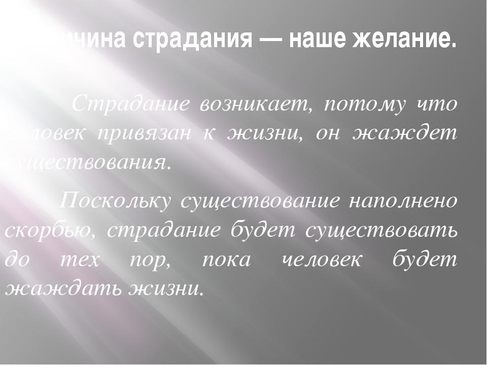 Причина страдания — наше желание. Страдание возникает, потому что человек при...