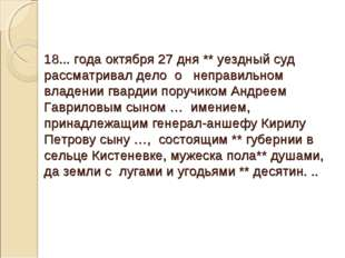 18... года октября 27 дня ** уездный суд рассматривал дело о неправильном вла