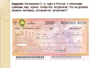 Задание: Болашенко С. А. едет в Ростов с тяжелыми сумками, ему нужно, чтобы е