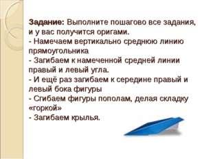 Задание: Выполните пошагово все задания, и у вас получится оригами. - Намечае