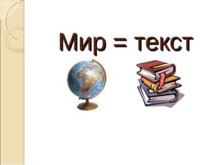 Мир = текст