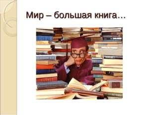Мир – большая книга…