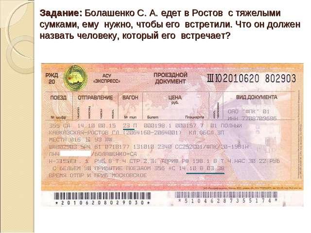 Задание: Болашенко С. А. едет в Ростов с тяжелыми сумками, ему нужно, чтобы е...