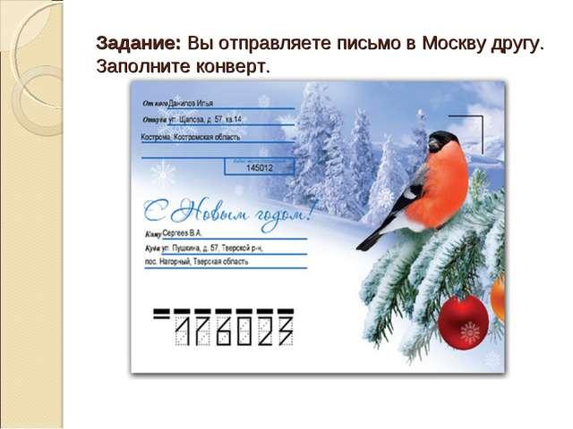 Задание: Вы отправляете письмо в Москву другу. Заполните конверт.