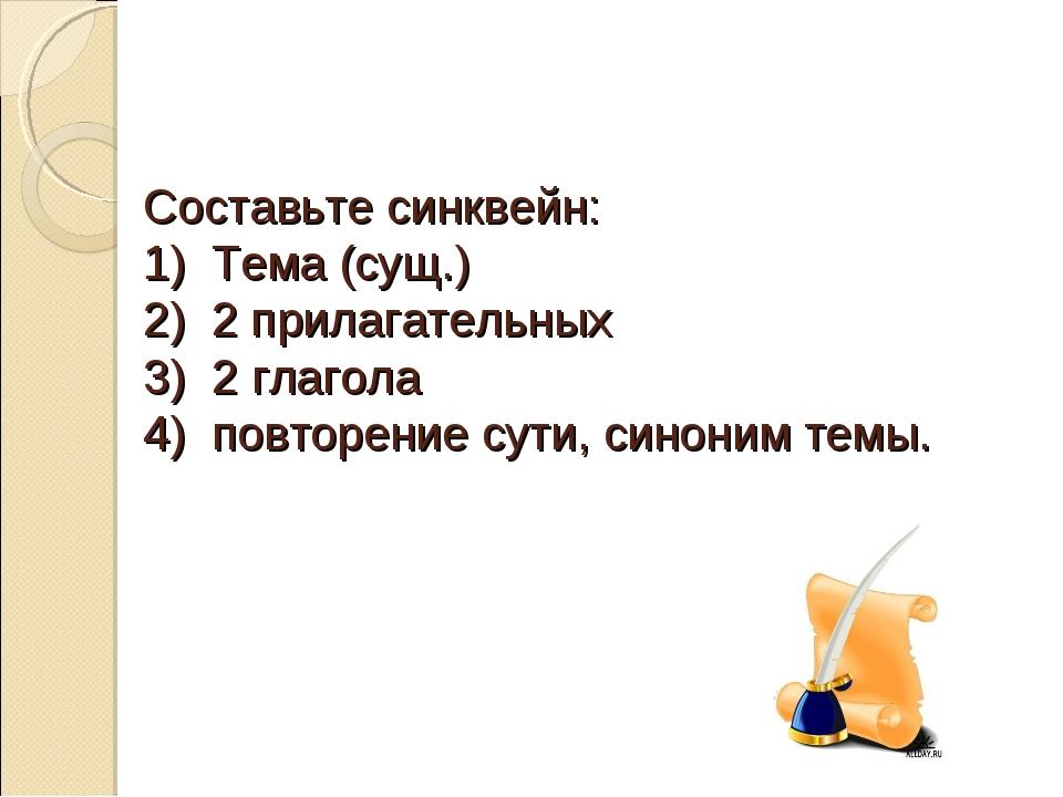 Составьте синквейн: 1) Тема (сущ.) 2) 2 прилагательных 3) 2 глагола 4) повтор...
