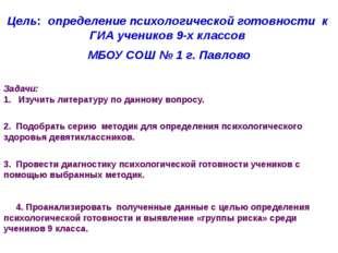 Цель: определение психологической готовности к ГИА учеников 9-х классов МБОУ