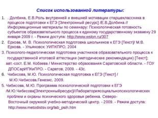 Список использованной литературы: . Долбина, Е.В.Роль внутренней и внешней мо