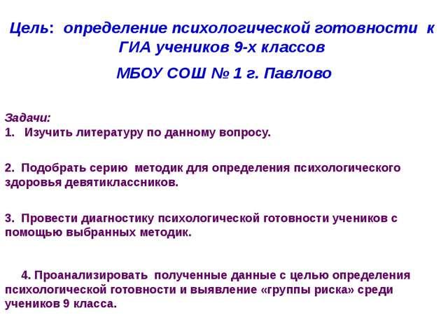 Цель: определение психологической готовности к ГИА учеников 9-х классов МБОУ...