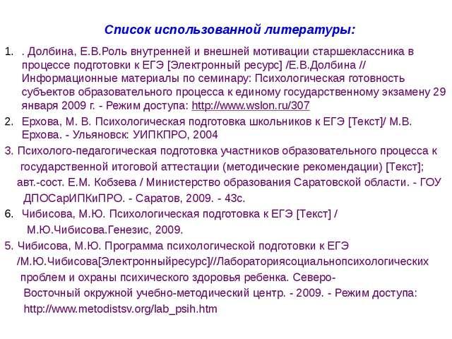 Список использованной литературы: . Долбина, Е.В.Роль внутренней и внешней мо...