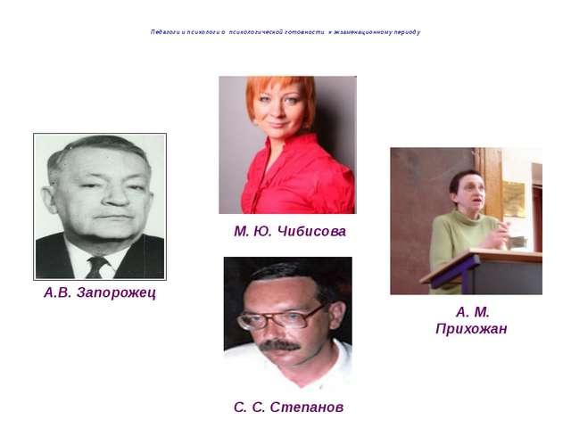 Педагоги и психологи о психологической готовности к экзаменационному периоду...