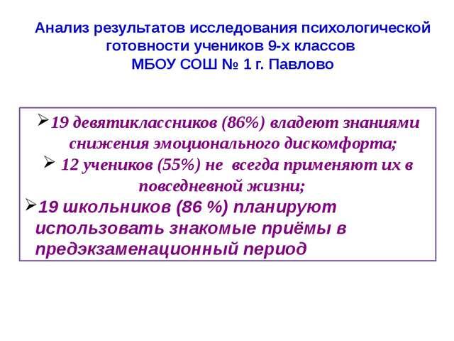 Анализ результатов исследования психологической готовности учеников 9-х класс...