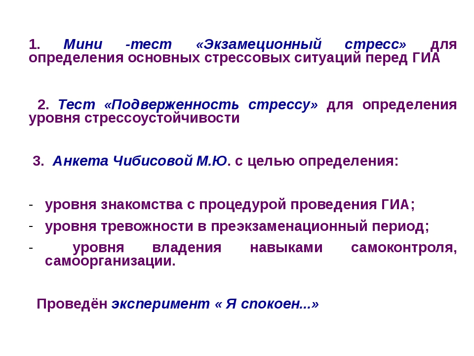 1. Мини -тест «Экзамеционный стресс» для определения основных стрессовых сит...