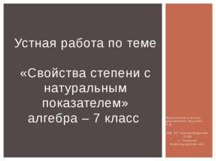 Выполнила учитель математики Корнева Т.В. МБ ОУ Газопроводская СОШ с. Починки