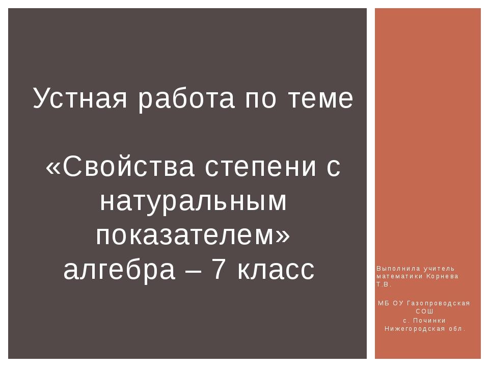 Выполнила учитель математики Корнева Т.В. МБ ОУ Газопроводская СОШ с. Починки...