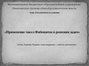 Муниципальное бюджетное образовательное учреждение Никитинская средняя общеоб
