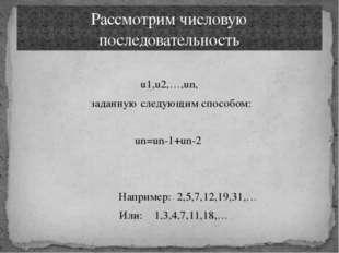 u1,u2,…,un, заданную следующим способом: un=un-1+un-2 Например: 2,5,7,12,19,